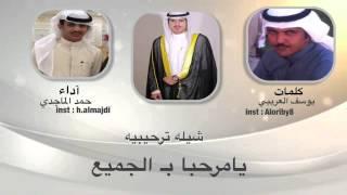 getlinkyoutube.com-شيلة بمناسبة حفل زواج سعد حميد العريبي كلمات يوسف العريبي اداء حمد الماجدي