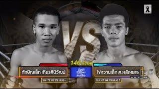 getlinkyoutube.com-ศึกยอดมวยไทยรัฐ | คู่ 4 ทักษิณเล็ก เกียรตินิวัฒน์ VS ไข่หวานเล็ก ต.หลักสอง  | 03-12-59 | ThairathTV