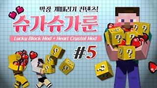 양띵 [럭키 블럭 모드와 하트 모드가 만났다! 슈가슈가룬 5편] 마인크래프트 Lucky Box Mod + Heart Crystal Mod