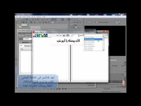 12- الكتابة باللغة العربية بالبرامج المساعدة | Sony Vegas Pro 9