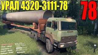 getlinkyoutube.com-Моды для Spintires 2015 - УРАЛ 4320-3111-78  #78