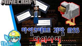 getlinkyoutube.com-[블루위키] 실화? 닭의사진 괴담! 마인크래프트 괴담 MSS (Minecraft Strange Story)