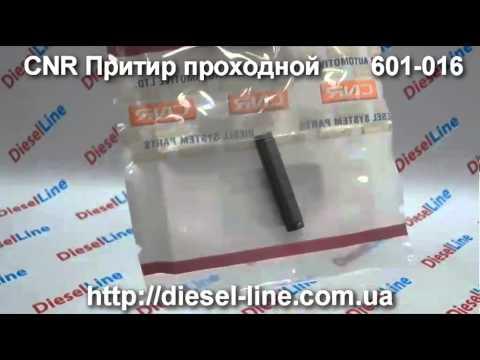 601-016 CNR Притир проходной