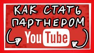 getlinkyoutube.com-Как Стать Партнером YouTube? Как Получить Партнерку YouTube?