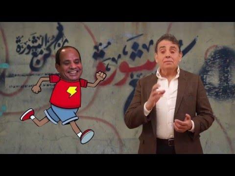 الحلقة الخامسة | السيسي سابقنا |  خالد السرتي Khaled Elserty