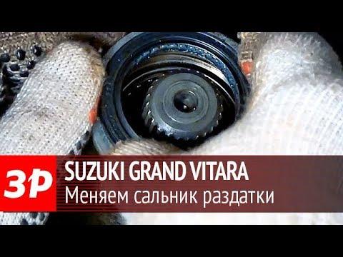 Меняем сальник раздаточной коробки Suzuki Grand Vitara