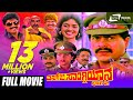 SP Sangliyana Part-2 – ಎಸ್.ಪಿ.ಸಾಂಗ್ಲಿಯಾನ ಭಾಗ-೨| Kannada Full HD Movie | FEAT. Shankarnag, Bhavya