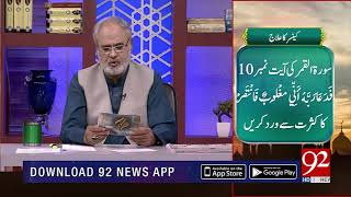Quote | Hazrat Ali (RA) | Subh E Noor | 29 Sep 2018 | 92NewsHD