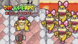 getlinkyoutube.com-PART33「VSロイ&VSウェンディ」【マリオ&ルイージRPG】実況プレイ