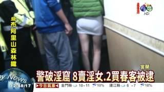 getlinkyoutube.com-礁溪溫泉鄉染黃 8賣淫女被逮