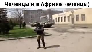 getlinkyoutube.com-Чеченцы и в Африке чеченцы)