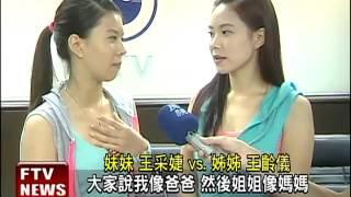 getlinkyoutube.com-王中皇女兒選秀 隨父親腳步圓星夢-民視新聞