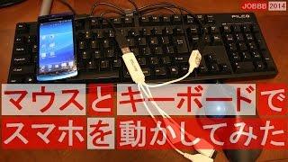 getlinkyoutube.com-【画面割れスマホ】マウス接続【操作不能対処法】