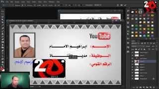 getlinkyoutube.com-تصميم   - ID -  كارنية شخصي بالفوتوشوب وجه وظهر لابراهيم الامام