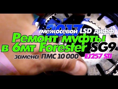 Ремонт межосевой LSD муфты 6и ступа SG9 Sti