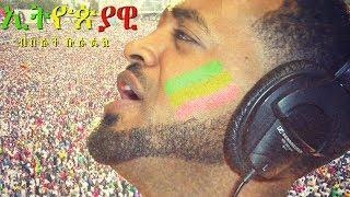Bisrat Surafel - Ethiopiawi Negn   ኢትዮጵያዊ ነኝ - New Ethiopian Music Dedicated to Dr Abiy Ahmed