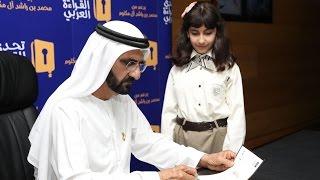 getlinkyoutube.com-محمد بن راشد يكرم الفائزين في تحدي القراءة العربي