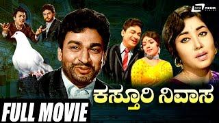 getlinkyoutube.com-Kasthuri Nivasa – ಕಸ್ತೂರಿ ನಿವಾಸ  Kannada Full HD Movie   FEAT. Dr Rajkumar, Jayanthi