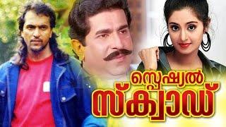 getlinkyoutube.com-Malayalam full movie Special Squad | Malayalam Action Hit Movie | Latest upload 2016 | Babu antony