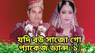 getlinkyoutube.com-বিধি তুমি বলে দাও অামি কার ♥ অালাউদ্দিন ফিজা'র বিয়ে