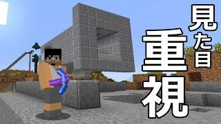 getlinkyoutube.com-【カズクラ】マイクラ実況 PART323 見た目重視TNTキャノン!