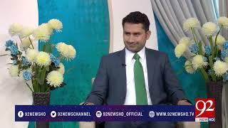 Subh e Noor (Miraj Nabi PBUH Aik Mozja) -24-04-2017- 92NewsHDPlus