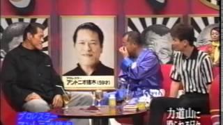 getlinkyoutube.com-【アントニオ猪木】 ゲスト出演①