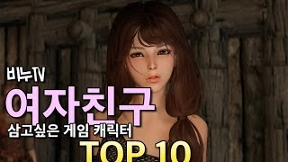 getlinkyoutube.com-[비누TV 랭킹쇼] 여자친구로 삼고싶은 게임 캐릭터 TOP10!