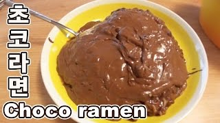 getlinkyoutube.com-허팝 [달콤한 초코라면을 만들려고 했으나...](Choco ramen, Chocolate noodle, choco pasta, choco spaghetti)