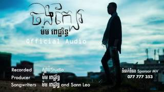 getlinkyoutube.com-Picherith - ចង់ក្បែរ (Official Audio)