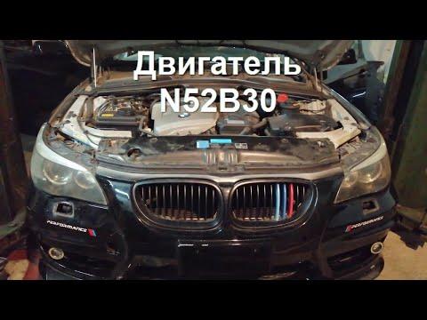 В разбор на запчасти BMW 5 SERIES ... Двигатель N52B30