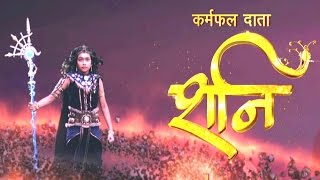 SHANI - 16th July 2018  | Shani Dev New Serial Colors Tv | Full Launch Video