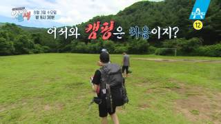 getlinkyoutube.com-[예고] 김구라·MC그리 부자의 캠핑 도전! 힐링은 어디로?