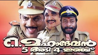 getlinkyoutube.com-CI Mahadevan 5 Adi 4 Inchu 2004 Malayalam Full Comedy Movie | Jagathy Sreekumar