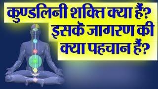 What is Kundalini Shakti - कुण्डलिनी शक्ति क्या है ?