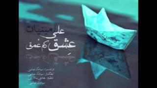 Ali Aminian - Eshghe Kam Omgh