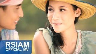 ฮักเจ้าของแหน่เด้ออ้าย : นุช วิลาวัลย์ อาร์ สยาม [Official MV]