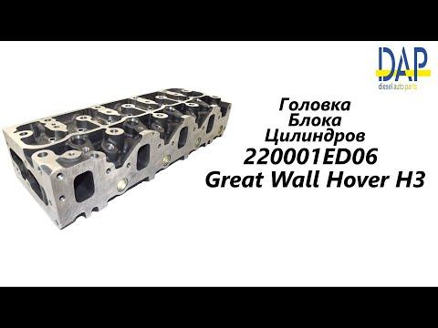 Головка блока цилиндров Great Wall Hover H3. ГБЦ. 220001ED06.