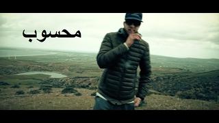 Sanfara 2017 - Ma7ssoub | محسوب [Official Video]