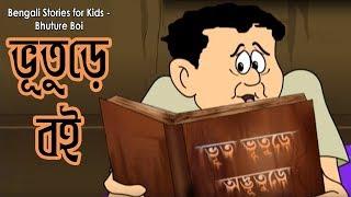 getlinkyoutube.com-Bengali Comedy Cartoon | New Animation Video | 2015 |  Nonte Fonte | Popular Comics | Bhuture Boi