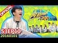 [ENG SUB] Running Man S3EP10 Ft. Wang BaoQiang 20160101【ZhejiangTV HD1080P】