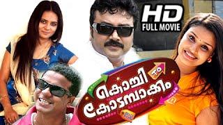 getlinkyoutube.com-Malayalam Full Movie 2015 New Releases Kochi To Kodambakkam  - Malayalam Full Movie 2015