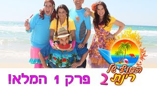 getlinkyoutube.com-החוף של רינת 2 - פרק 1 המלא!