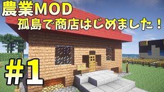 getlinkyoutube.com-【Minecraft】農業MODを使って!孤島で商店はじめましたpart1【農業MOD実況】
