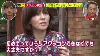 getlinkyoutube.com-『愛しのダメ出し食堂』'14 08 -石野真子ちゃん