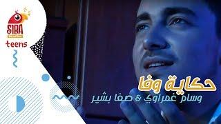 getlinkyoutube.com-Siba Official HD Video | حكاية وفا - وسام غمراوي صفا بشير