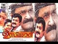 Usthad 1999 Full Malayalam Movie I Mohanlal, Divya Unni, Vineeth