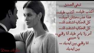 getlinkyoutube.com-تبغى الصدق - نوال الكويتية