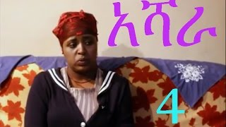 Ashara (አሻራ) EBC2 Ethiopian Drama Series - Part 4