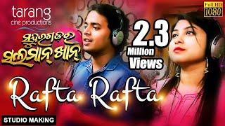 Rafta Rafta - Studio Version| Sundergarh Ra Salman Khan | Saroj Pradhan, Jagruti Mishra, Babushan